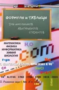 Formuly i tablitsy dlja shkolnikov, abiturientov, studentov: matematika, fizika, informatika, khimija, biologija. - 9-e izd.