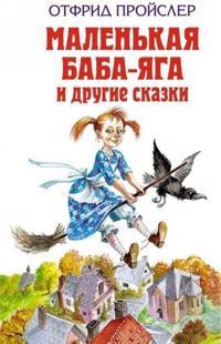 Malenkaja Baba-Jaga i drugie skazki