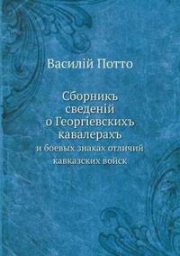 Sbornik Svedenij O Georgievskih Kavalerah I Boevyh Znakah Otlichij Kavkazskih Vojsk