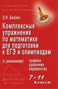 Kompleksnye uprazhnenija po matematike dlja podgotovke k EGE i olimpiadam (s reshenijami): 7-11 klassy