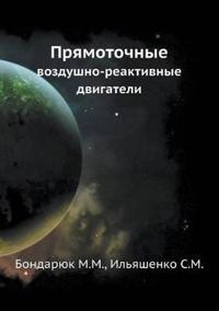 Pryamotochnye Vozdushno-Reaktivnye Dvigateli