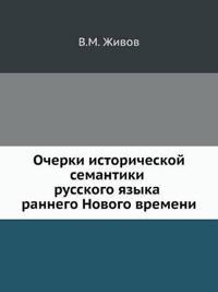 Ocherki Istoricheskoj Semantiki Russkogo Yazyka Rannego Novogo Vremeni