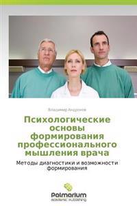 Psikhologicheskie Osnovy Formirovaniya Professional'nogo Myshleniya Vracha