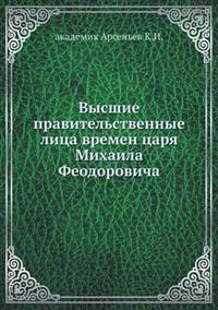 Vysshie Pravitel'stvennye Litsa Vremen Tsarya Mihaila Feodorovicha