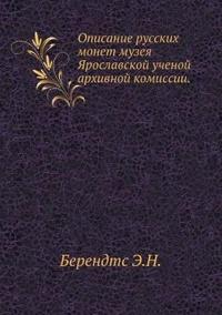 Opisanie Russkih Monet Muzeya Yaroslavskoj Uchenoj Arhivnoj Komissii.