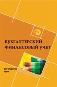 Bukhgalterskij finansovyj uchet dlja studentov vuzov