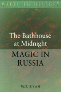 The Bathhouse at Midnight