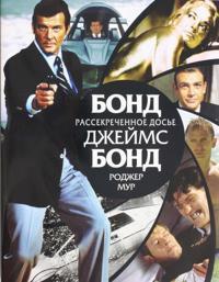 Bond. Dzhejms Bond. Rassekrechennoe dose