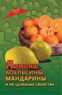 Limony, apelsiny, mandariny i ikh tselebnye svojstva. - Izd. 2-e, dop. i pererab.
