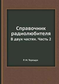Spravochnik Radiolyubitelya V Dvuh Chastyah. Chast 2