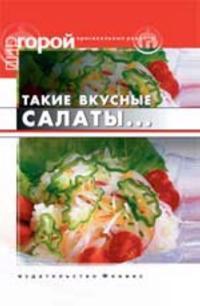 Takie vkusnye salaty... - Izd. 8-e