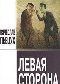 Levaya Storona