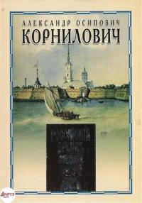 Aleksandr Osipovich Kornilovich. Zapiski iz Alekseevskogo ravelina