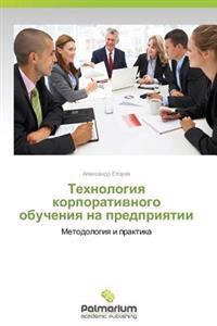 Tekhnologiya Korporativnogo Obucheniya Na Predpriyatii