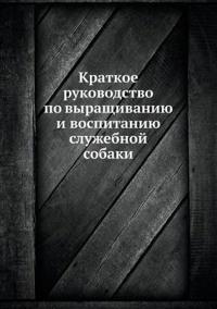 Kratkoe Rukovodstvo Po Vyraschivaniyu I Vospitaniyu Sluzhebnoj Sobaki