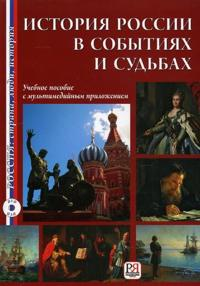 History of Russia Through Cultural Eventsthe Lives of Russians