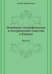 Novejshie Geograficheskie I Istoricheskie Izvestiya O Kavkaze