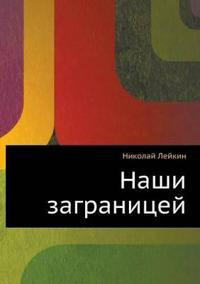 Nashi Zagranitsej