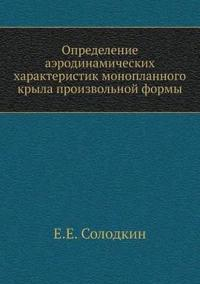 Opredelenie Aerodinamicheskih Harakteristik Monoplannogo Kryla Proizvolnoj Formy