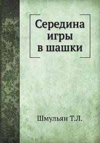 Seredina Igry V Shashki