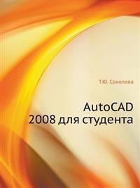 AutoCAD 2008 Dlya Studenta