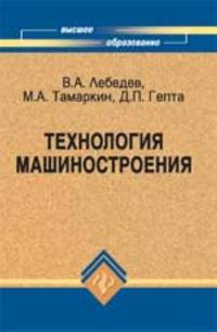 Tekhnologija mashinostroenija: proektirovanie tekhnologij izgotovlenija izdelij: ucheb.posobie
