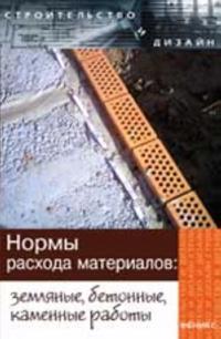Normy raskhoda materialov: zemljanye, betonnye, kamennye raboty