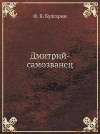 Dmitrij-Samozvanets