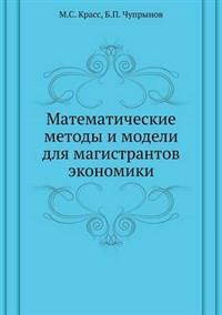 Matematicheskie Metody I Modeli Dlya Magistrantov Ekonomiki