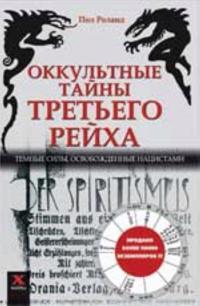 Okkultnye tajny Tretego rejkha: temnye sily, osvobozhdennye natsistami