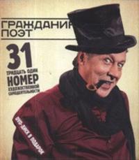 Grazhdanin Poet. 31 nomer khudozhestvennoj samodejatelnosti. Grazhdane besy (+ DVD)
