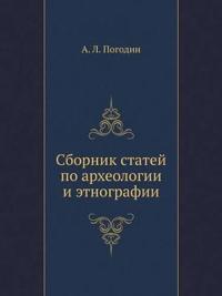 Sbornik Statej Po Arheologii I Etnografii