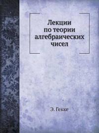 Lektsii Po Teorii Algebraicheskih Chisel