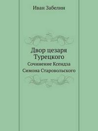 Dvor Tsezarya Turetskogo Sochinenie Ksendza Simona Starovol'skogo
