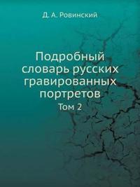 Podrobnyj Slovar Russkih Gravirovannyh Portretov Tom 2