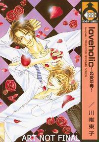 Loveholic 1
