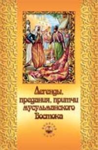 Legendy, predanija, pritchi musulmanskogo Vostoka