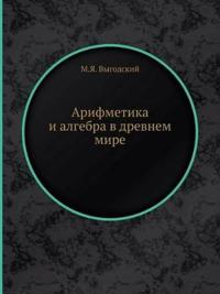Arifmetika I Algebra V Drevnem Mire