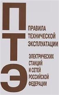 Pravila Tehnicheskoj Ekspluatatsii Elektricheskih Stantsij I Setej Rossijskoj Federatsii