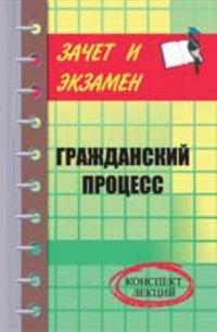 Grazhdanskij protsess: konspekt lektsij. - Izd. 2-e