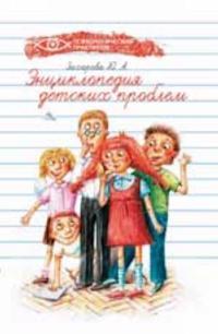 Entsiklopedija detskikh problem