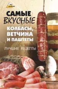 Samye vkusnye kolbasy, vetchina i pashtety: luchshie retsepty