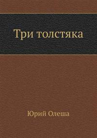 Tri Tolstyaka