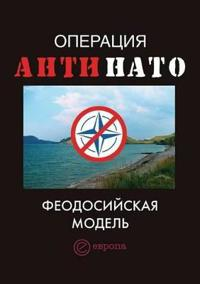"""""""Operation Anti-NATO."""" Feodosia Model"""