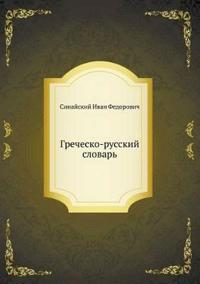 Grechesko-Russkij Slovar'