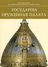 Gosudareva Oruzhejnaja palata / Armoury Chamber of the Russian Tsars