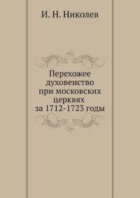 Perehozhee Duhovenstvo Pri Moskovskih Tserkvyah Za 1712-1723 Gody