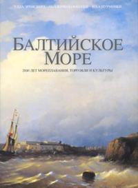 Baltijskoe more (Itämeri - 2000 vuotta merenkulkua, kauppaa ja kulttuuria)