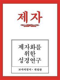 Disciple I Revised Korean Teacher Helps