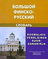 Suomalais-venäläinen suursanakirja.